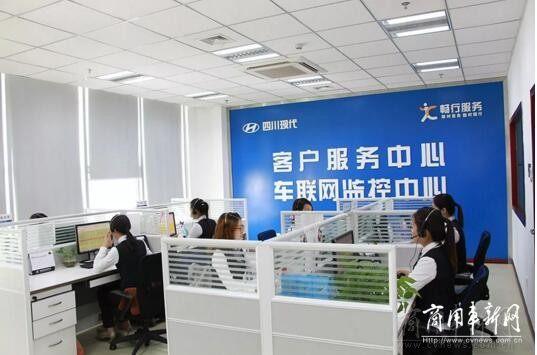 四川现代客服中心/车联网监控中心落成揭牌