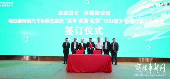 欧曼链合康明斯、采埃孚为希杰荣庆提供TCO优化解决方案,助冷链运输降本增效