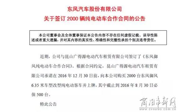 东风御风签下2000辆纯电动轻客合同