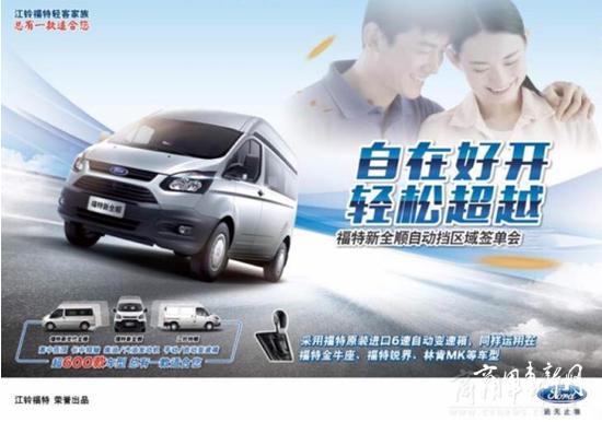 福特新全顺自动挡区域上市签单会劲销300辆