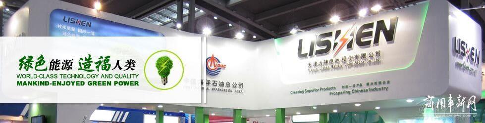 天津力神将新能源客车续航里程提高30%