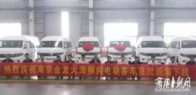 南京金龙D12纯电动轻客下线
