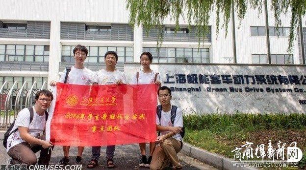 上海交大学子调研新能源公交