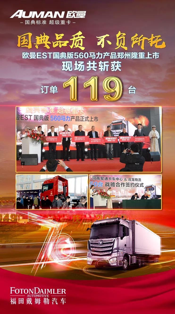 这款郑州上市的欧曼超级重卡不止省油