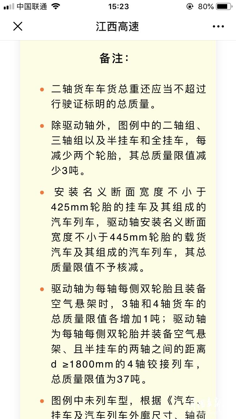 注意|断章取义可还行?蓝牌不超18吨能正常上高速?