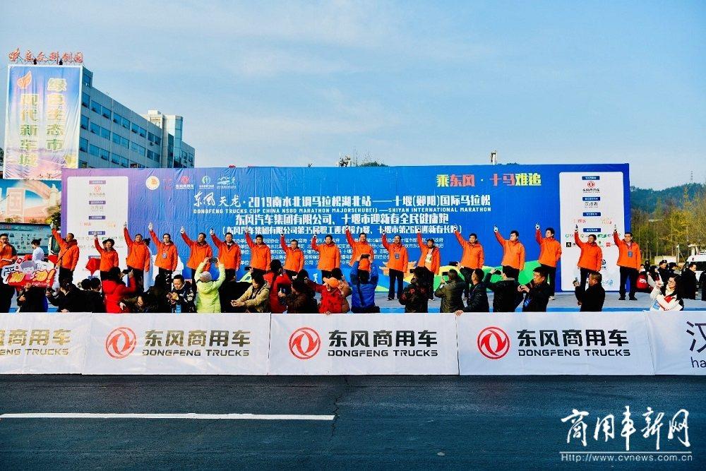 东风天龙·2019南水北调马拉松十堰燃情开跑