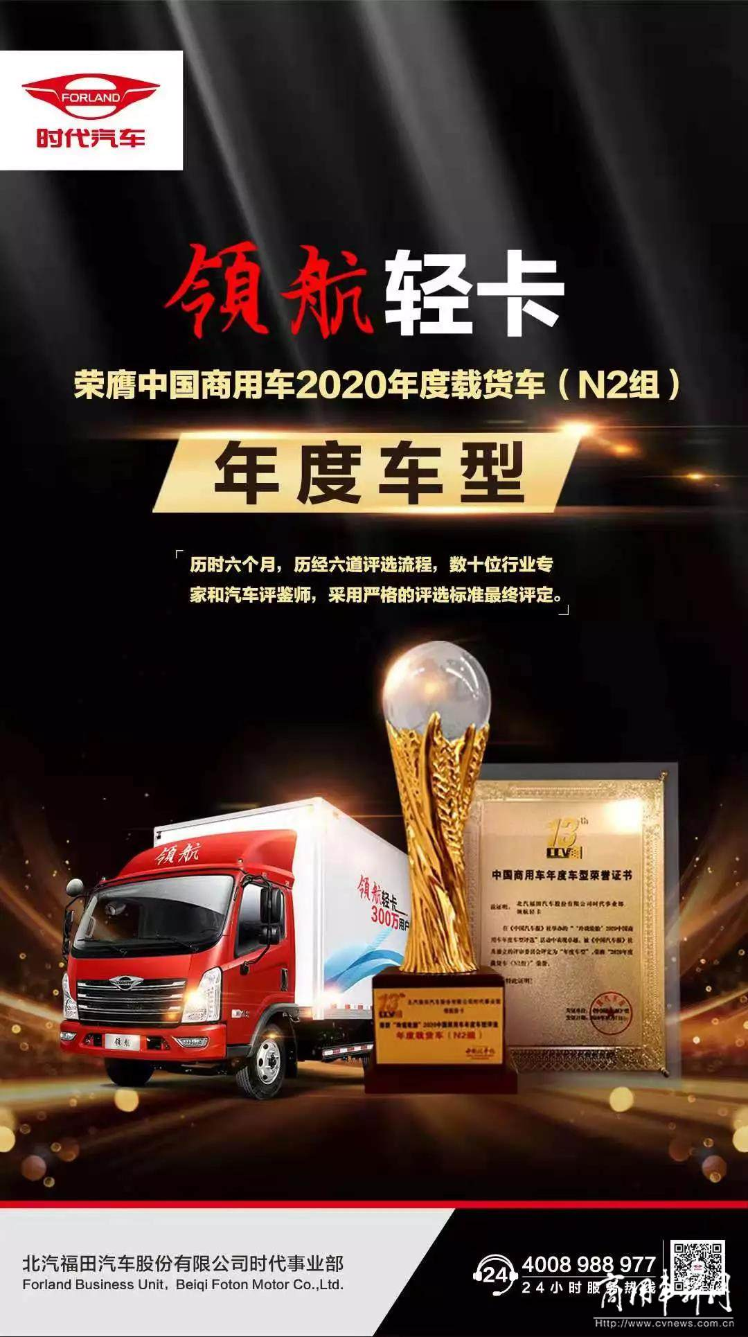 领航轻卡获中国商用车2020年度车型奖