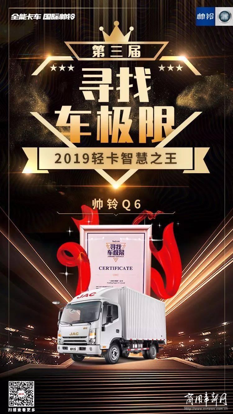 """以""""智""""取胜,帅铃荣获""""2019轻卡智慧之王""""奖"""