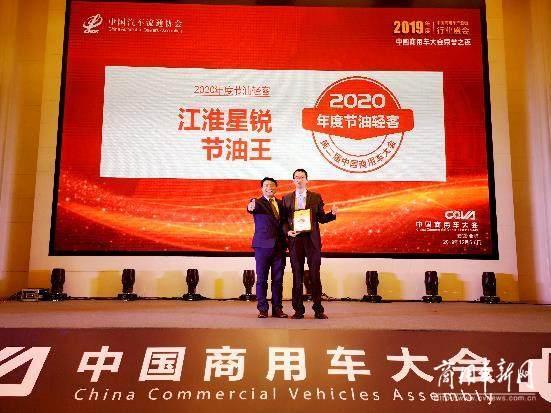 """再获权威协会认证 江淮星锐荣膺""""2020年度节油奖"""""""