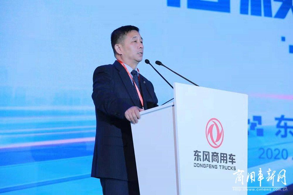 东风商用车召开2020年度供应商大会