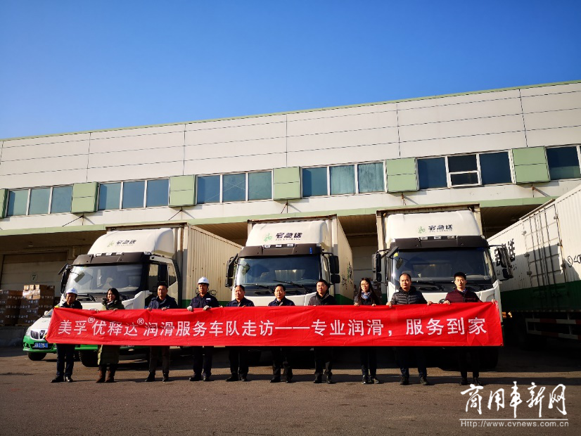 埃克森美孚携美孚®优释达®服务走访北京车队用户,助力中国物流行业实现降本增效