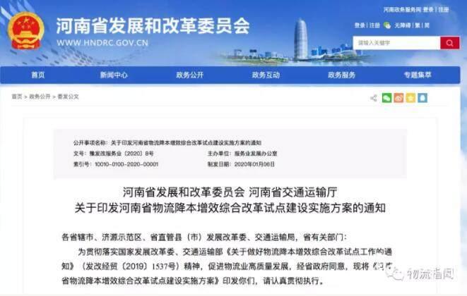 河南省要建成全国首个智能仓储网络,实现100个以上物流园互联互通