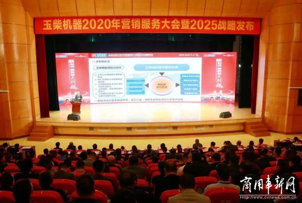 年会季 玉柴发布2025战略目标