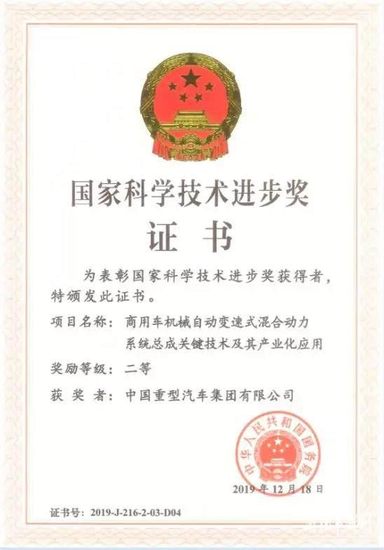 中国重汽再次荣获国家科技进步奖