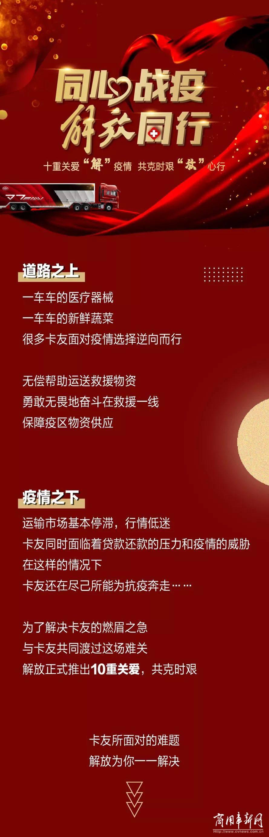 """十重关爱""""解""""疫情,共克时艰""""放""""心行"""