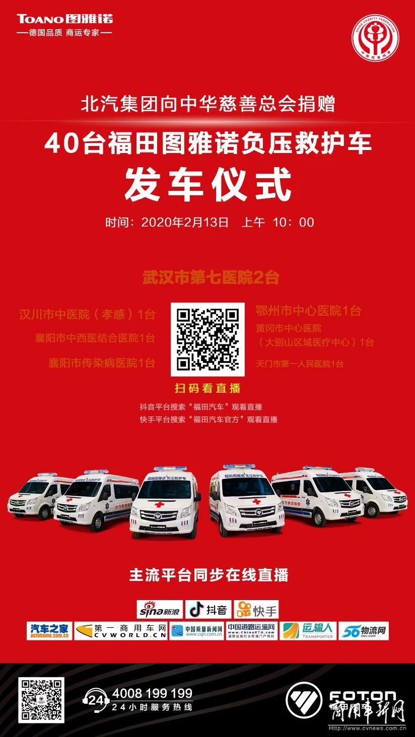 再发车!北汽集团捐赠40辆福田图雅诺负压救护车