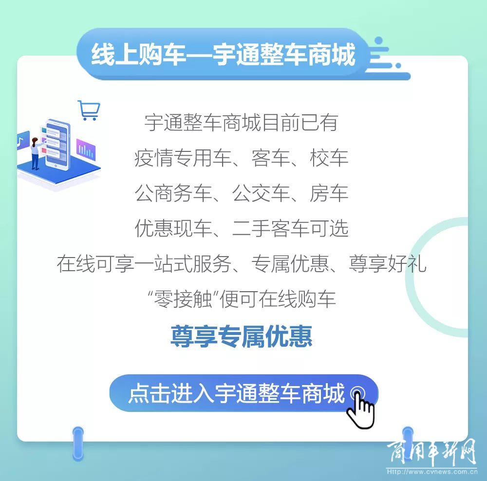 宇通客车:如何在家选购一辆客车?