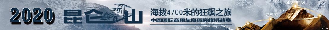 2020昆仑山.jpg