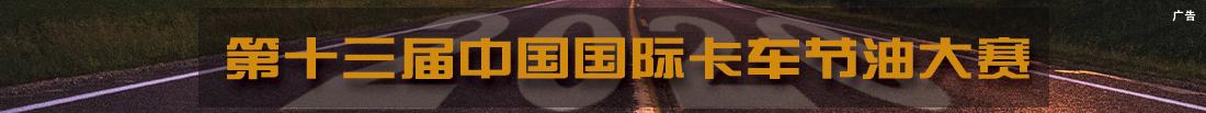 网站节油大赛广告2020.jpg