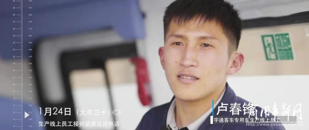 致敬中国品牌日,宇通抗疫纪录片《战疫路上》正式发布!