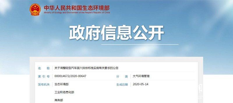 四部门:7月1日起禁止生产国五排放标准轻型车