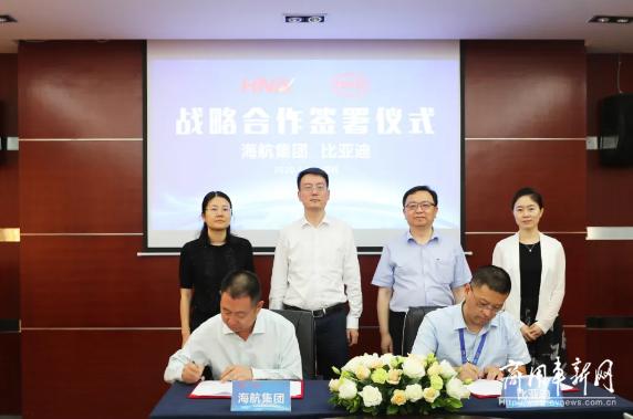 比亚迪与海航集团签署战略合作协议