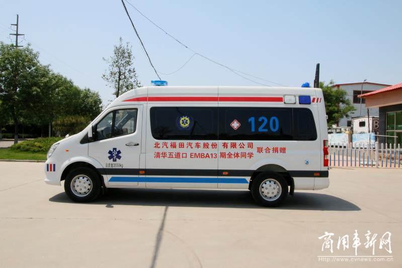 福田汽车与清华大学EMBA同学联合捐赠负压救护车直发舒兰