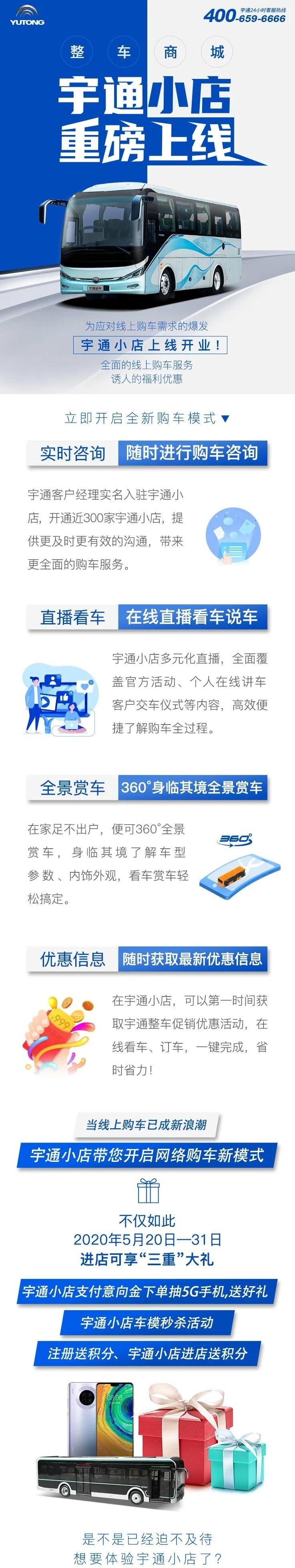 """宇通小店重磅开业,您的线上""""4S""""店来了"""