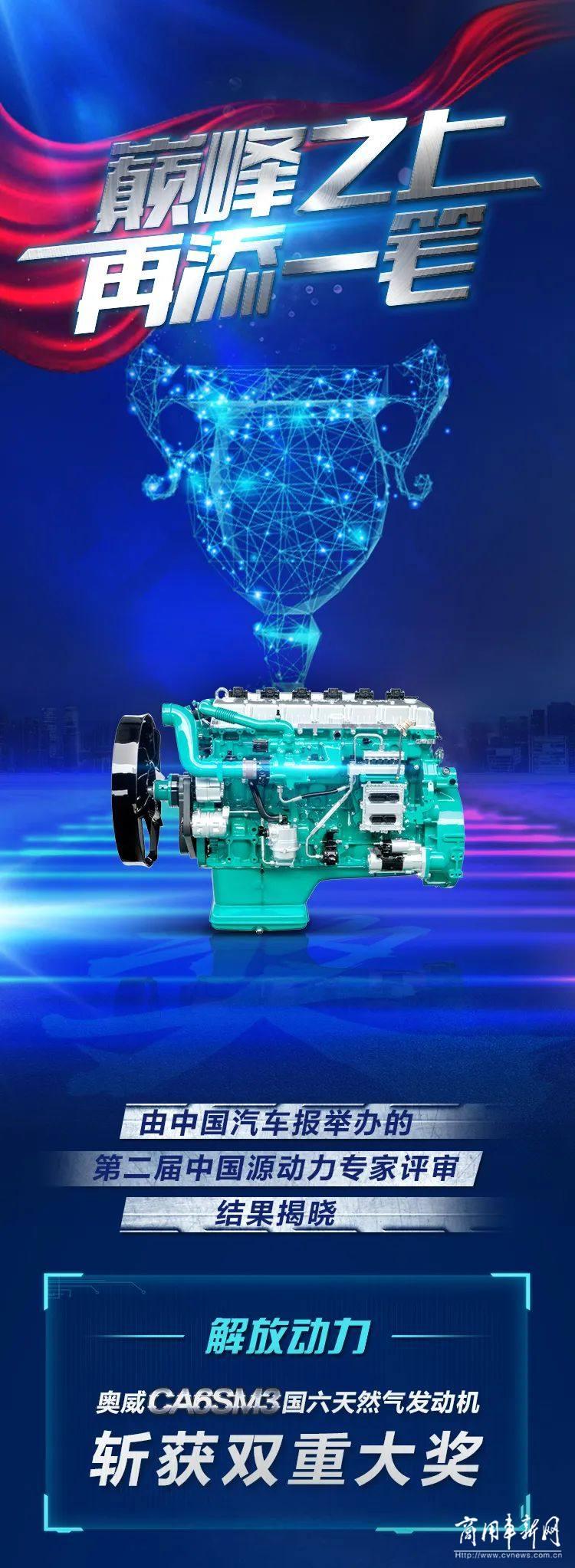 需求大马力天然气发动机的卡友, 解放动力的好消息来了