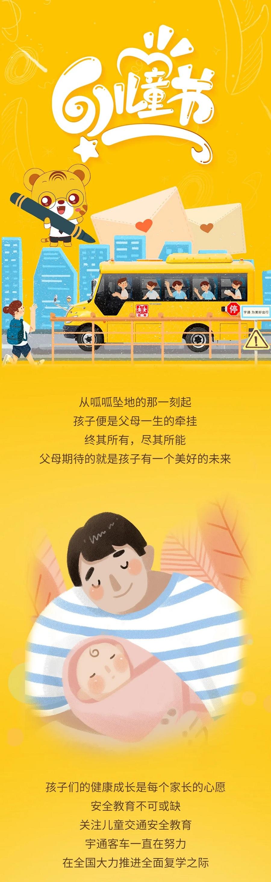 今年儿童节,宇通&壹基金送孩子特别的礼物