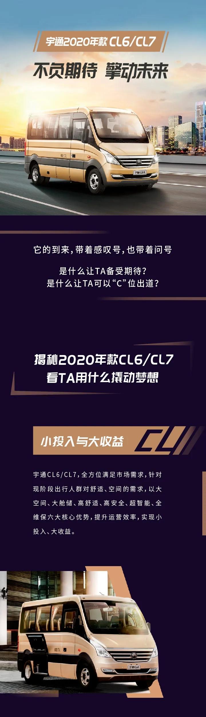 宇通2020年款CL6抢先看
