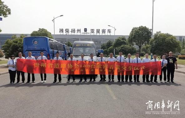 贵州道协100台9座潍柴亚星欧睿客车首批交付铜仁