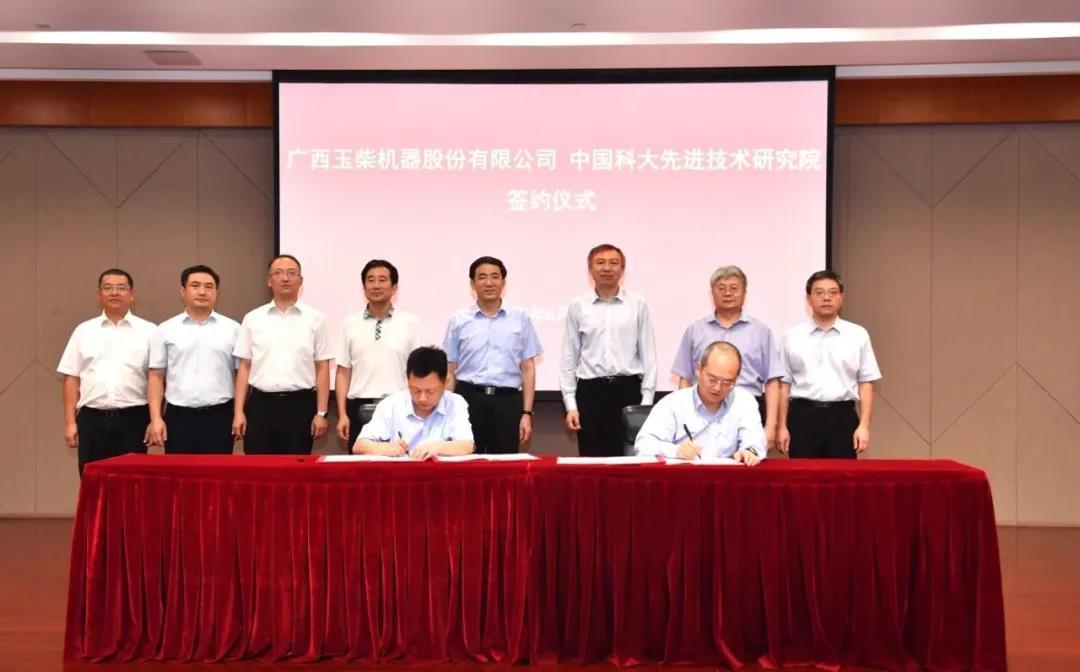 玉柴与中科大先进技术研究院签订战略合作协议