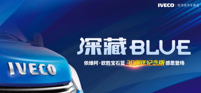 深藏BLUE 依维柯欧胜宝石蓝30周年纪念版感恩登场
