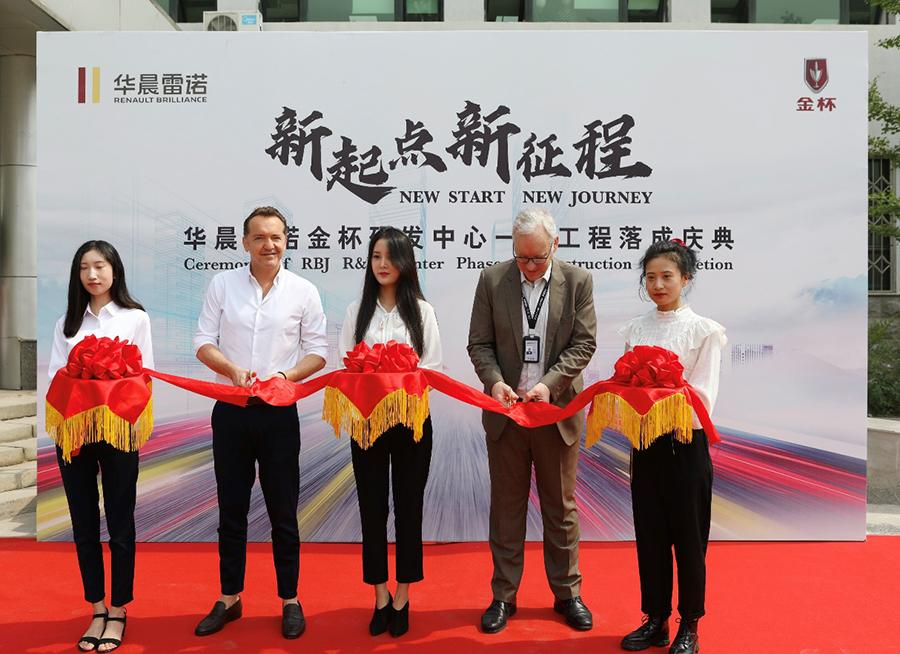 华晨雷诺金杯新研发中心正式启用 双中心赋能转型升级