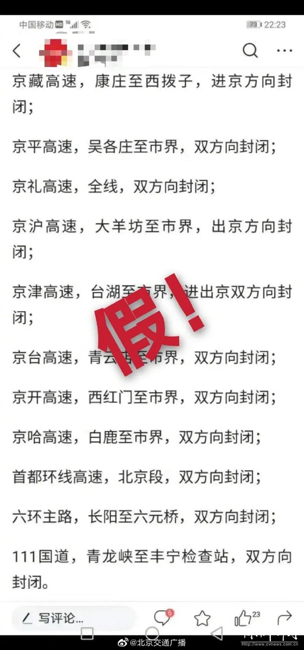 """隔离、滞留、押车卸货、高速""""被""""封......北京战""""疫""""卡友将何去何从"""