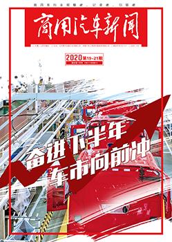 商用汽车新闻总第671-673期