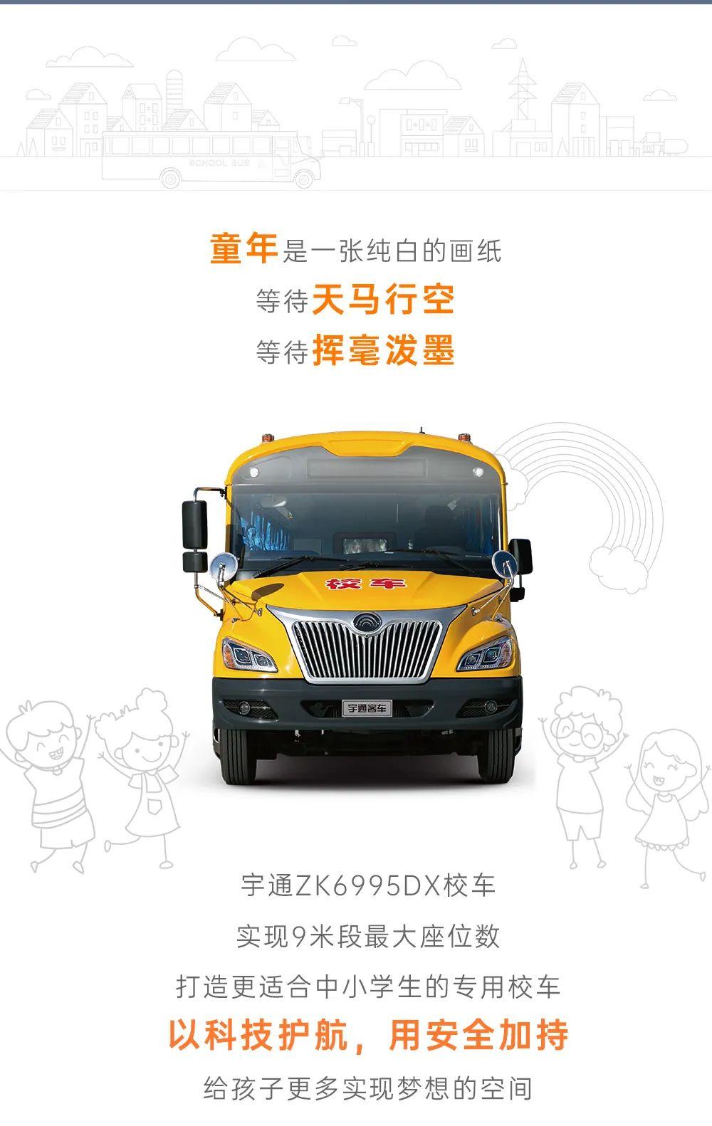 9米段最大座位数宇通校车来了,扩容孩子们的童年梦想!