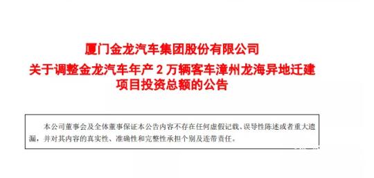 5.9亿元!金龙集团增资年产2万辆客车龙海基地项目