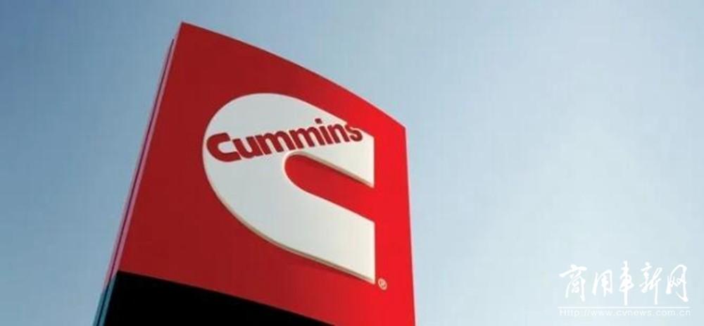 康明斯第二季度收入39亿美元 同比去年同期下降38%