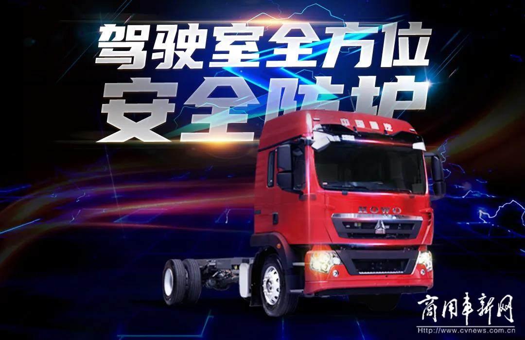 豪沃TX2020高顶双卧载货车,给您家一样的安全感