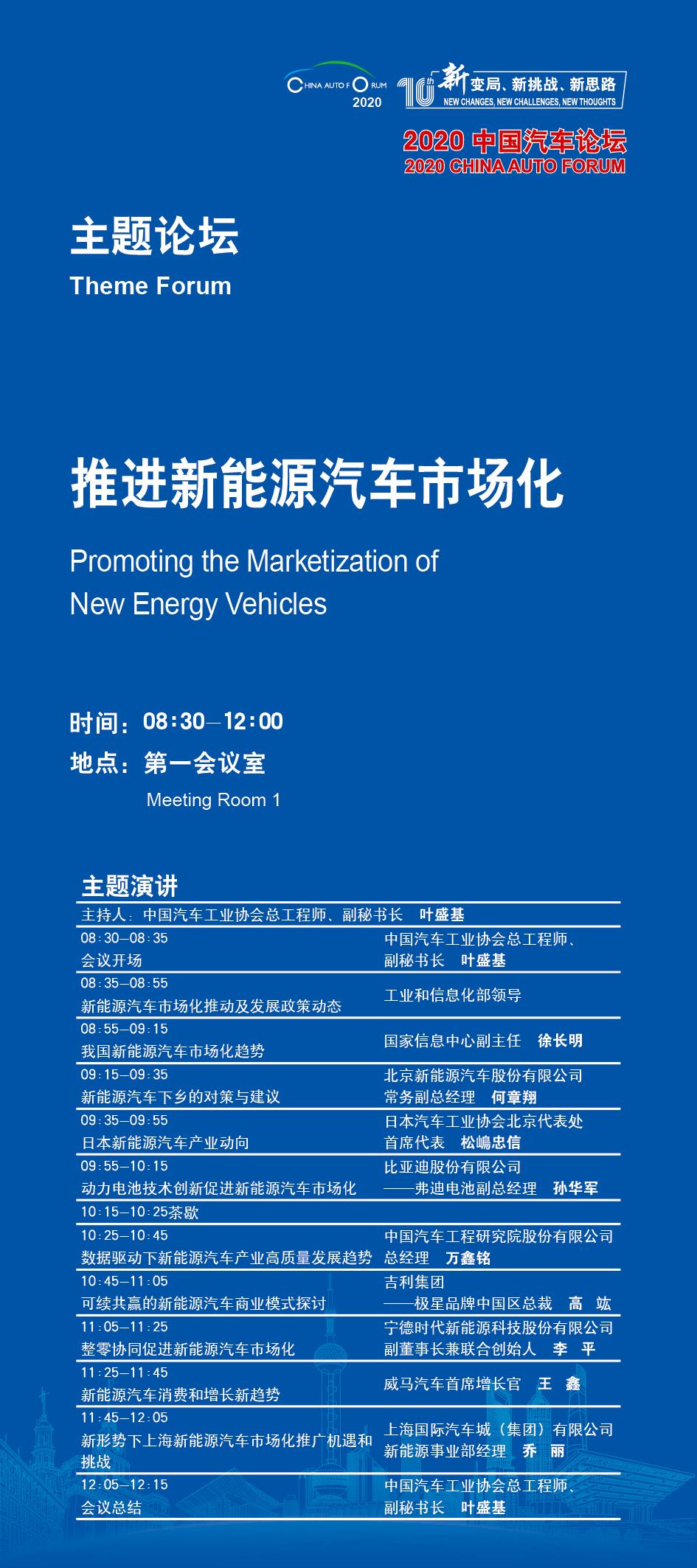 """为发展""""清障"""",2020中国汽车论坛直面新能源汽车市场化挑战"""