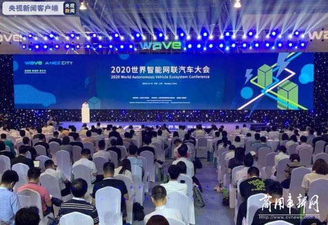 上海启动国家级长三角区域车联网先导区共建,发布十大智能网联汽车应用场景