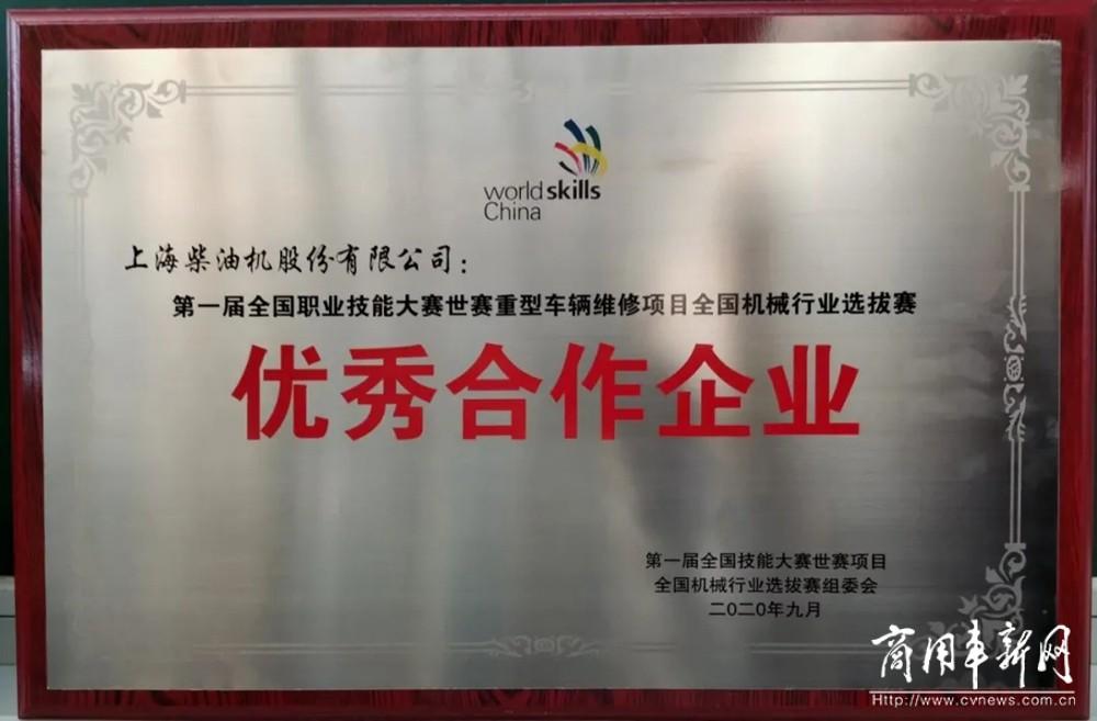 """上柴荣获第一届全国技能大赛""""优秀合作企业""""称号"""