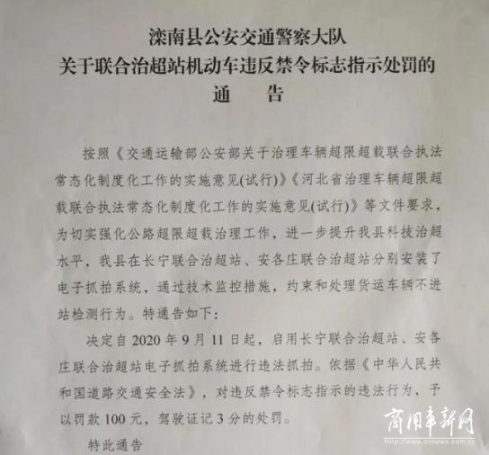 涉及国三禁行及治超,唐山六地发布重要通告