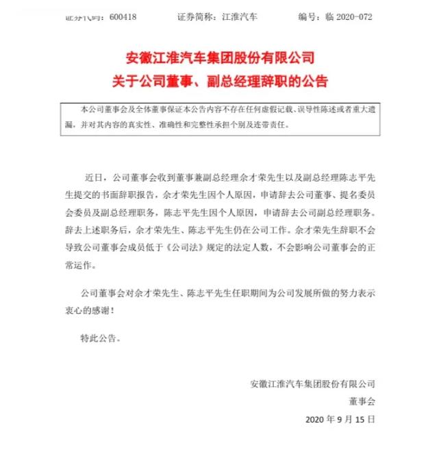 人事|佘才荣、陈志平两位副总辞职!江淮汽车发布人事变动公告