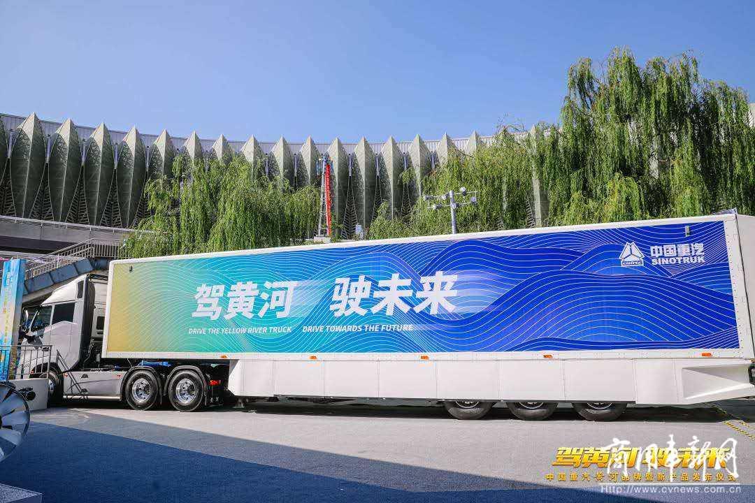 """新""""黄河""""奔腾而来 中国重汽再谱民族品牌传奇"""