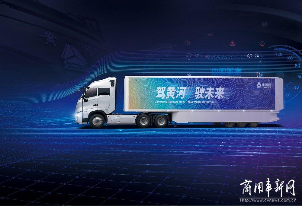 黄河浪潮再起 彰显中国力量 中国重汽发布新一代高端干线物流牵引重卡
