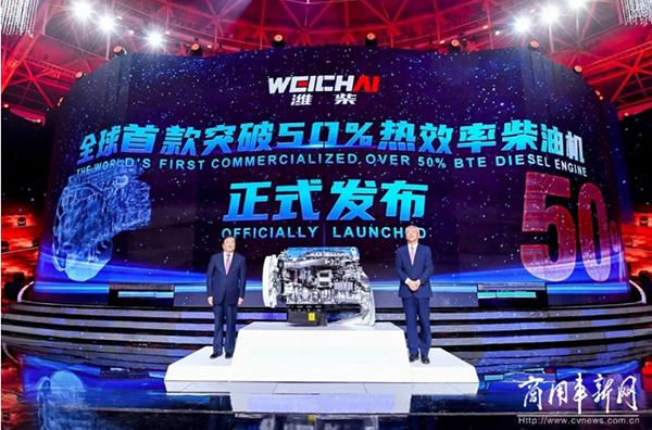 重磅 | 潍柴集团发布全球首款突破50%热效率的商业化柴油机