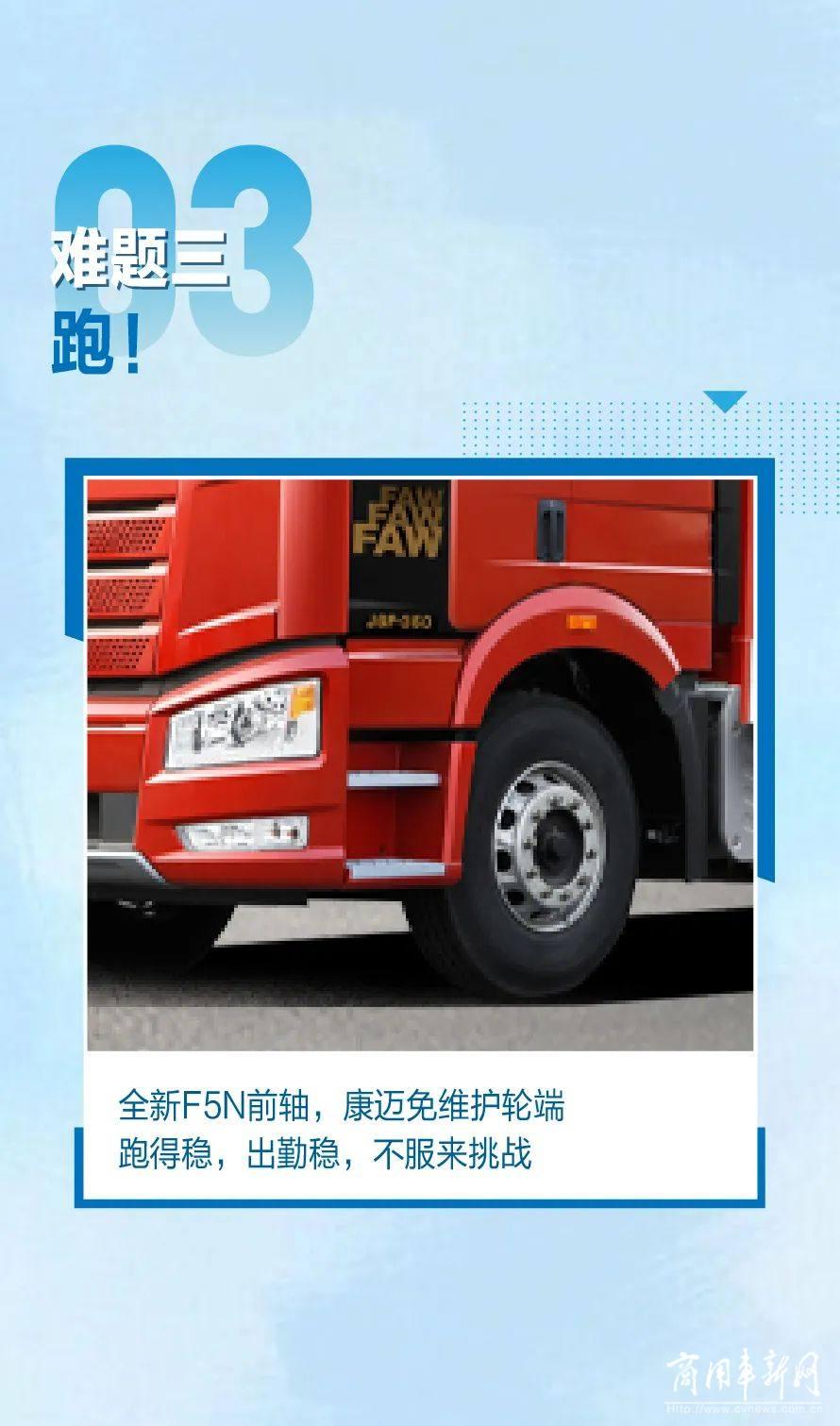 """550马力畜禽车,有""""活""""解放J6P先接"""